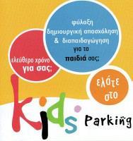 KIDS PARKING (ΓΙΑΝΝΑΚΗ ΣΤΑΜΑΤΙΑ)