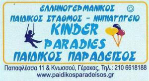KINDER PARADIES (ΓΚΕΚΑ ΝΑΤΑΛΙΑ)