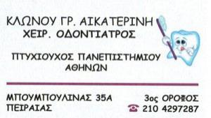 ΚΛΩΝΟΥ ΑΙΚΑΤΕΡΙΝΗ