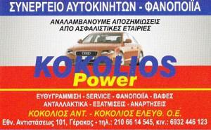 KOKOLIOS POWER (ΚΟΚΟΛΙΟΣ ΑΝΤΩΝΙΟΣ & ΕΛΕΥΘΕΡΙΟΣ ΟΕ)