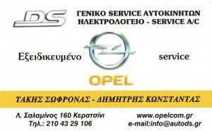 SERVICE D.S. (ΣΩΦΡΟΝΑΣ Π. & ΣΙΑ ΟΕ)