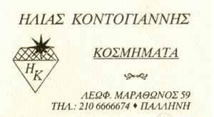 ΜΠΑΛΟΥΡΔΗΣ ΚΟΝΤΟΓΙΑΝΝΗΣ ΗΛΙΑΣ