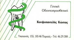 ΚΟΥΦΟΠΑΝΤΕΛΗΣ ΚΩΝΣΤΑΝΤΙΝΟΣ
