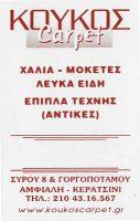 ΑΘΗΝΑΪΚΑ & ΠΕΙΡΑΪΚΑ ΤΑΠΗΤΟΚΑΘΑΡΙΣΤΗΡΙΑ KOUKOS CARPET (ΚΟΥΚΟΣ ΓΕΩΡΓΙΟΣ)