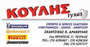 ΚΟΥΛΗΣ TYRES (ΣΚΑΝΤΖΙΚΑΣ ΔΡΑΚΟΥΛΗΣ Π)