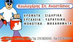 ΚΟΥΛΟΧΕΡΗΣ ΑΝΑΣΤΑΣΙΟΣ