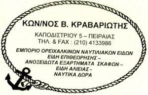 ΚΡΑΒΑΡΙΩΤΗΣ ΚΩΝΣΤΑΝΤΙΝΟΣ