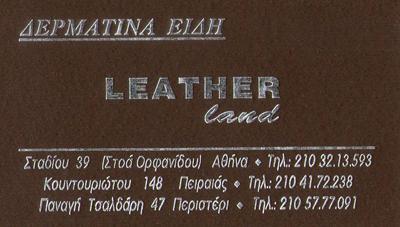 bc8346c495 LEATHERLAND (ΑΓΓΕΛΟΠΟΥΛΟΥ ΚΩΝΣΤΑΝΤΙΝΑ) — Δερμάτινα Είδη Εμπορικά ...