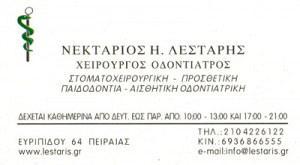 ΛΕΣΤΑΡΗΣ ΝΕΚΤΑΡΙΟΣ