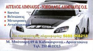 ΛΗΜΝΑΙΟΣ ΑΓΓΕΛΟΣ