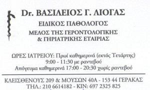 ΛΙΟΓΑΣ ΒΑΣΙΛΕΙΟΣ