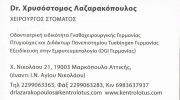 LOTUS (ΜΩΡΑΪΤΗ ΦΩΤΕΙΝΗ & ΛΑΖΑΡΑΚΟΠΟΥΛΟΣ ΧΡΥΣΟΣΤΟΜΟΣ ΟΕ)