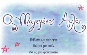 Ο ΜΑΓΕΜΕΝΟΣ ΑΥΛΟΣ (ΝΤΑΛΛΗ ΕΥΑΓΓΕΛΙΑ)