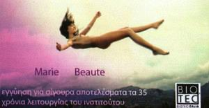 MARIE BEAUTE (ΒΡΟΥΤΣΗ ΜΑΡΙΑ)