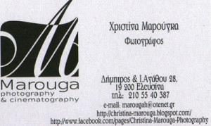 ΜΑΡΟΥΓΚΑ ΧΡΙΣΤΙΝΑ