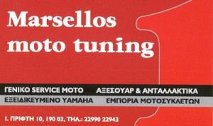 MOTO TUNING MARSELLOS (ΜΑΡΣΕΛΛΟΣ ΕΜΜΑΝΟΥΗΛ)