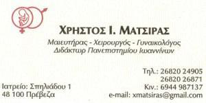 ΜΑΤΣΙΡΑΣ ΧΡΗΣΤΟΣ
