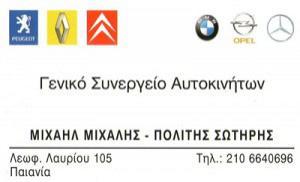 AUTO SERVICE (ΜΙΧΑΗΛ ΜΙΧΑΛΗΣ & ΠΟΛΙΤΗΣ ΣΩΤΗΡΗΣ ΟΕ)
