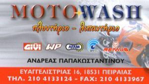 MOTO WASH (ΠΑΠΑΚΩΝΣΤΑΝΤΙΝΟΥ ΑΝΔΡΕΑΣ)