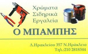 Ο ΜΠΑΜΠΗΣ (ΓΕΩΡΓΙΑ ΒΑΣΙΛΕΙΟΥ & ΣΙΑ ΟΕ)