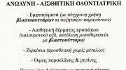 ΜΠΕΛΕΣΗΣ ΛΑΜΠΡΟΣ