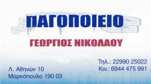 ΝΙΚΟΛΑΟΥ ΓΕΩΡΓΙΟΣ