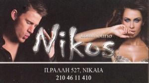 NIKOS (ΚΟΚΟΚΥΡΗΣ ΝΙΚΟΛΑΟΣ)
