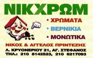 ΠΡΙΝΤΕΖΗΣ ΝΙΚΟΛΑΟΣ