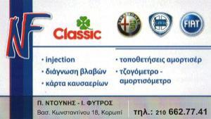 ΝΤΟΥΝΗΣ Π & ΦΥΤΡΟΣ Ι ΟΕ