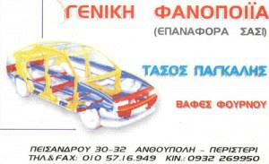 ΠΑΓΚΑΛΗΣ ΑΝΑΣΤΑΣΙΟΣ