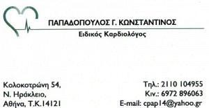 ΠΑΠΑΔΟΠΟΥΛΟΣ ΚΩΝΣΤΑΝΤΙΝΟΣ