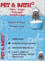 PET & BATH (ΓΙΑΝΝΑΚΟΠΟΥΛΟΣ ΠΕΤΡΟΣ)
