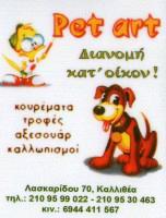 PET ART ΚΟΚΚΑΛΙΝΟ (ΚΟΚΚΑΛΑ ΜΑΡΙΑ)
