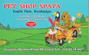PET SHOP SPATA (ΚΟΥΛΟΧΕΡΗ ΣΟΦΙΑ)