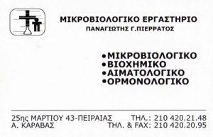 ΠΙΕΡΡΑΤΟΣ ΠΑΝΑΓΙΩΤΗΣ