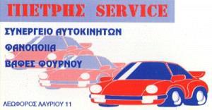 PIETRIS SERVICE (ΠΙΕΤΡΗΣ ΑΝΑΣΤΑΣΙΟΣ)