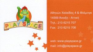 PLAY SPACE (ΑΓΡΑΦΙΩΤΗ ΙΟΥΛΙΑ)