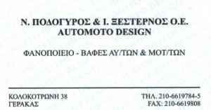 AUTO MOTO DESIGN (ΠΟΔΟΓΥΡΟΣ Ν & ΞΕΣΤΕΡΝΟΣ Ι ΟΕ)