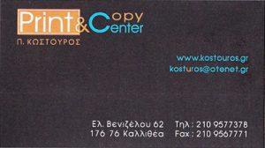PRINT & COPY CENTER (ΚΩΣΤΟΥΡΟΣ ΠΑΝΑΓΙΩΤΗΣ)