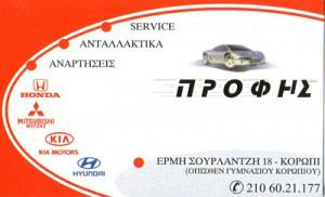 PROFIS SERVICE (ΠΡΟΦΗΣ ΜΙΧΑΗΛ)