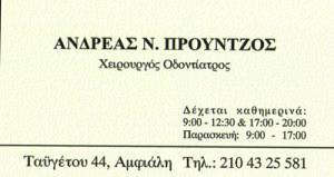 ΠΡΟΥΝΤΖΟΣ ΑΝΔΡΕΑΣ