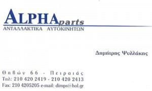 ΨΥΛΛΑΚΗΣ ΔΗΜΗΤΡΙΟΣ & ALPHA parts