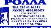 ΚΛΕΙΔΑΡΑΣ ΠΕΡΑΜΑΤΟΣ (ΧΑΤΖΗΓΕΩΡΓΙΟΥ ΣΤΕΛΙΟΣ)