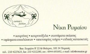 ΡΩΜΑΙΟΥ ΠΑΛΑΤΙΑΝΟΥ ΝΙΚΗ