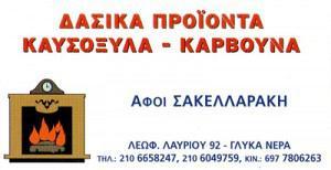 ΑΦΟΙ ΣΑΚΕΛΛΑΡΑΚΗ