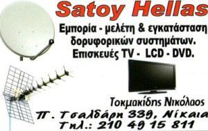 SATOY HELLAS (ΤΟΚΜΑΚΙΔΗΣ ΝΙΚΟΛΑΟΣ)