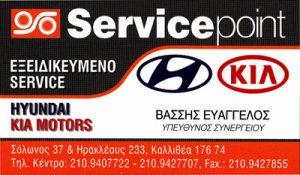 SERVICE POINT (ΒΑΣΣΗΣ ΕΥΑΓΓΕΛΟΣ)