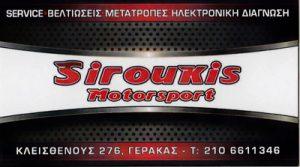 SIROUKIS MOTOSPORT (ΣΥΡΟΥΚΗΣ ΕΛΕΥΘΕΡΙΟΣ)