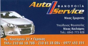 AUTO SERVICE (ΣΜΥΡΝΙΟΣ ΝΙΚΟΛΑΟΣ)