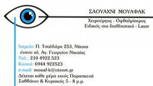 ΣΑΟΥΑΧΝΙ ΜΟΥΑΦΑΚ